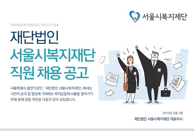 190401_seoul_top.jpg