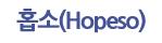홉소(Hopeso)