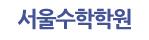 서울수학학원
