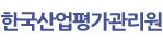 한국산업평가관리원