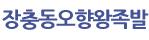 장충동오향왕족발