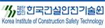 (재)한국건설안전기술원