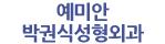 예미안박권식성형외과