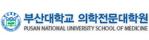 부산대학교 의학전문대학원