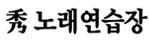 럭셔리 수(미아점)