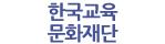 한국교육문화재단