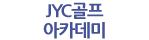 JYC골프아카데미