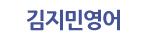 김지민영어