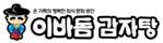 이바돔패밀리 소래시티점