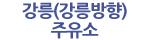 강릉(강릉방향)주유소