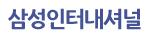 삼성인터내셔널