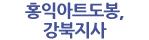 홍익아트도봉,강북지사