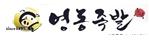 주)영동족발