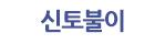 신토불이(청당점)