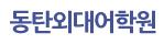 동탄외대어학원