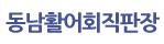 동남활어회직판장