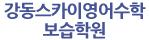 강동스카이영어수학 보습학원