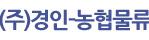 (주)경인-밀양 농협물류(진구)