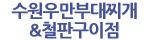수원우만부대찌개&철판구이점