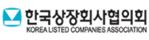한국상장회사협의회 정보사업실