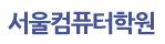 서울컴퓨터학원