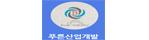 푸른산업개발(주)