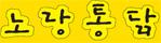 노랑통닭 서울대점