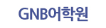 GNB어학원 용흥캠퍼스