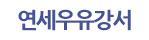연세우유강서양천총판