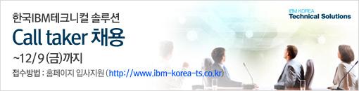 한국아이비엠 테크니컬 솔루션