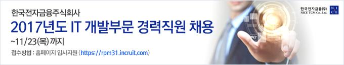 한국전자금융주식회사
