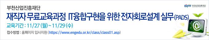 (재)부천산업진흥재단