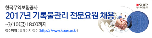 한국무역보험공사