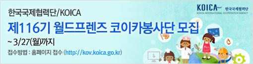 한국국제협력단/KOICA