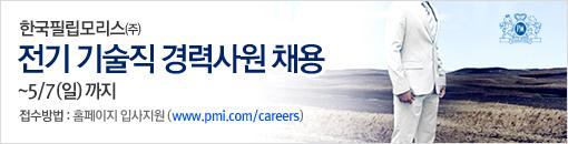 한국필립모리스(주)양산