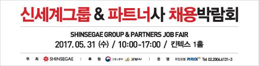 2017 신세계그룹&파트너사 채용박람회