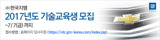 한국지엠(주)