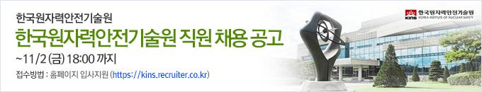 한국원자력 안전기술원