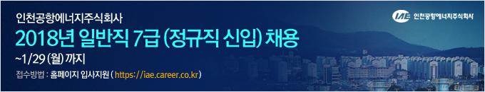 인천공항에너지주식회사