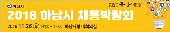 2018 하남시 채용박람회