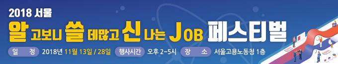 2018 서울 알쓸신JOB페스티벌