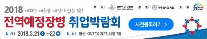 커리어 EXPO팀