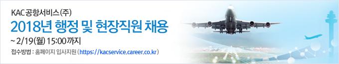 KAC공항서비스(주)