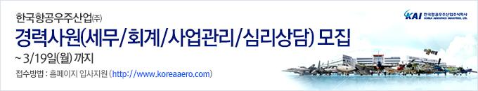 한국항공우주산업(주)