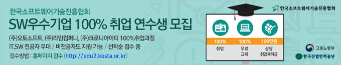 한국소프트웨어기술진흥협회