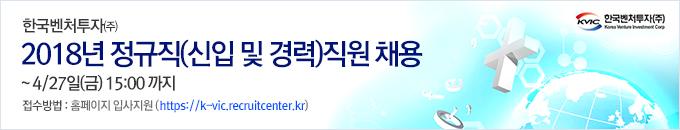 한국벤처투자(주)