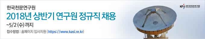 한국천문연구원