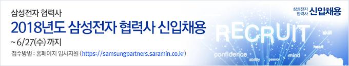 삼성전자 협력사