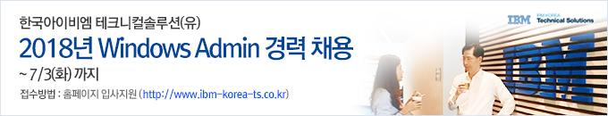 한국아이비엠 테크니컬솔루션(유)