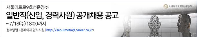 서울메트로9호선운영(주)